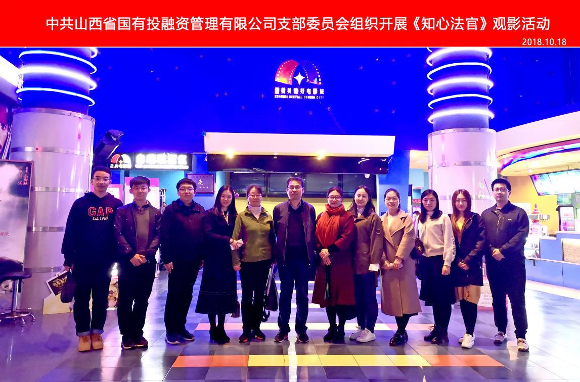 国有投融资公司党支部组织观看影片《知心法官》