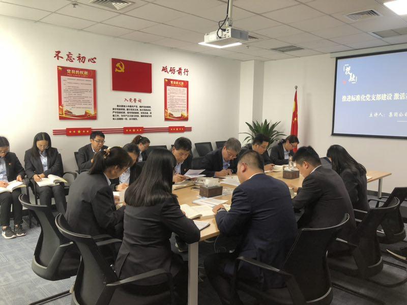 山西雷竞技app雷竞技官网公司党支部开展《中国共产党纪律处分条例》专题学习