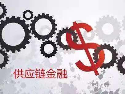 供应链金融业务