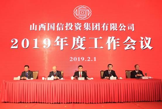 山西国信集团召开2019年度工作会议