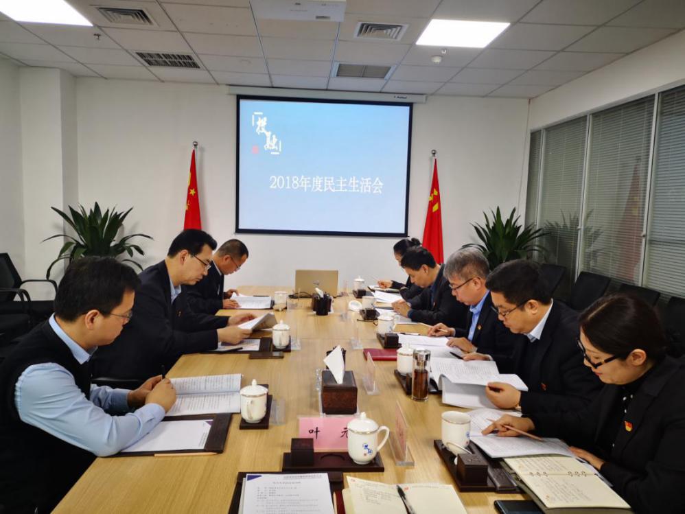 山西雷竞技app雷竞技官网公司党支部组织召开2018年度民主生活会