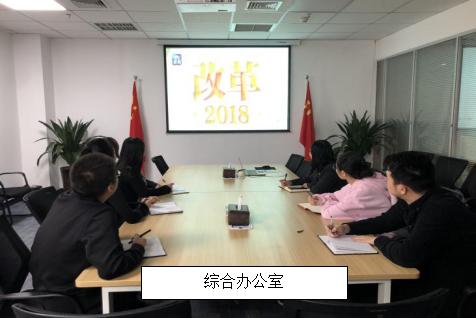 山西雷竞技app雷竞技官网公司党支部组织观看纪录片《改革2018》