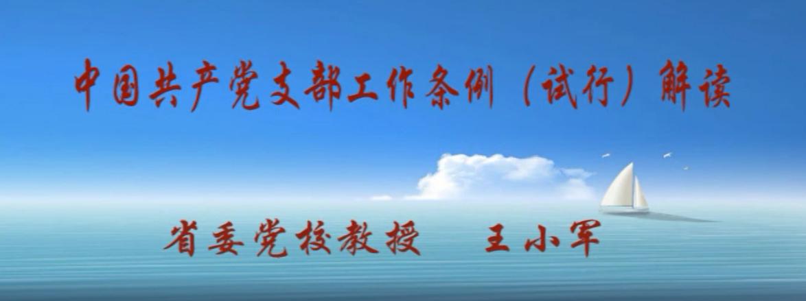 """山西雷竞技app雷竞技官网公司党支部组织观看视频""""中国共产党支部工作条例(试行)解读"""""""