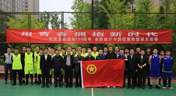 """国信集团和省财政厅共同举办了以""""用青春拥抱新时代""""为主题的篮球友谊赛"""