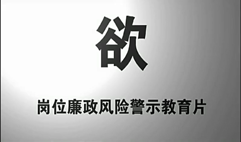 2019年二季度党风廉政教育专题学习会