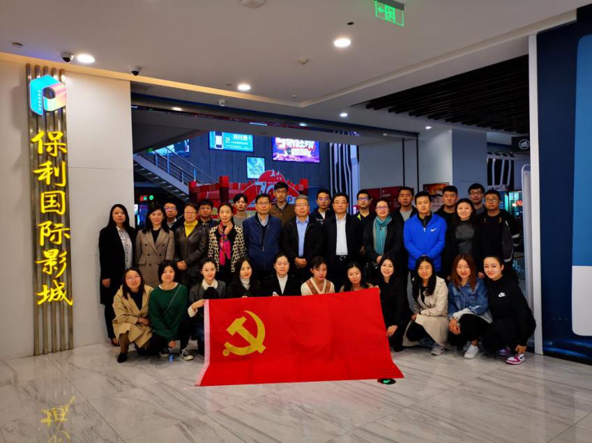 山西雷竞技app雷竞技官网公司工会组织开展观影活动《我和我的祖国》
