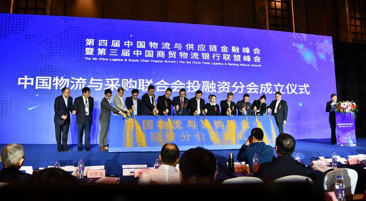 山西省国有投融资管理有限公司受邀出席 2019第四届中国物流与供应链金融峰会