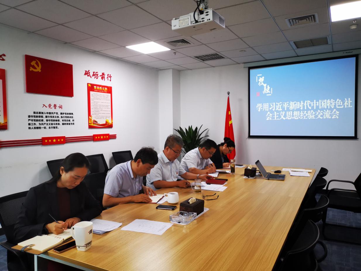 召开学用习近平新时代中国特色社会主义思想经验交流会