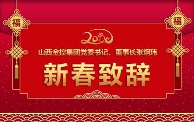 山西金控集团党委书记、董事长张炯伟2020年新春致辞