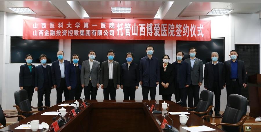 山西金控集团与山医大一院共同签署《托管博爱医院协议书》