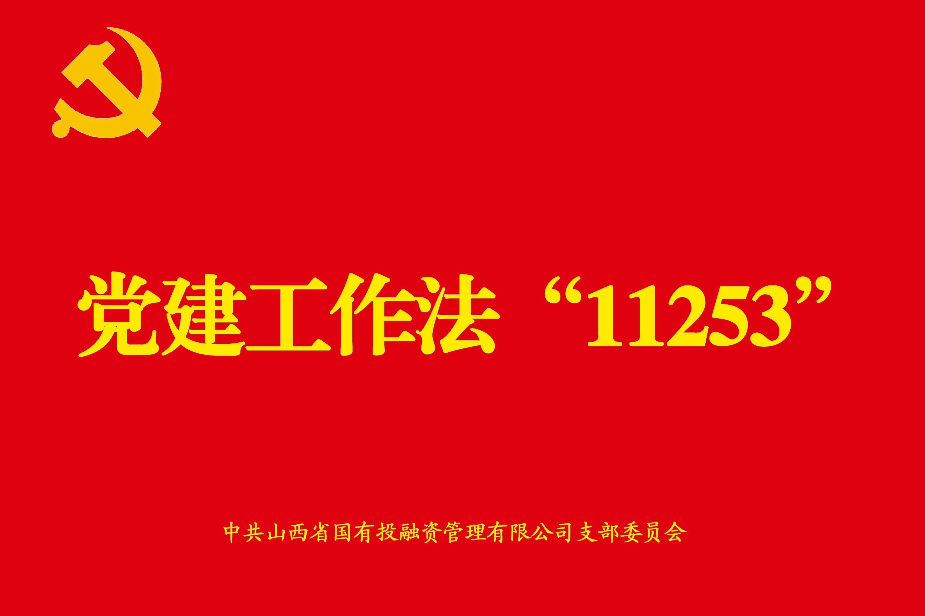 山西省国有投融资管理有限公司创建党建工作法:11253