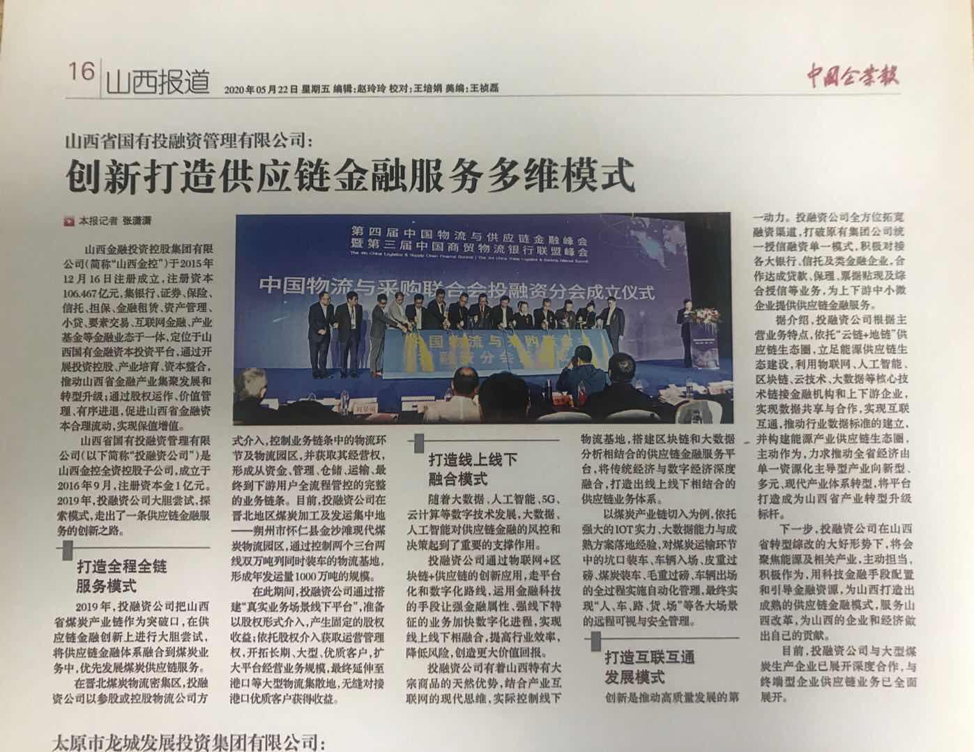 中国企业报对雷竞技电竞雷竞技官网公司进行了报道