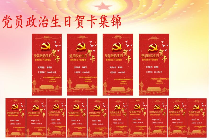 关于开展纪念中国共产党99周年