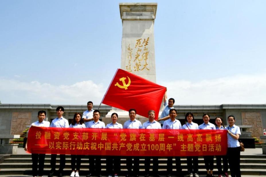 """开展""""党旗在基层一线高高飘扬——以实际行动庆祝中国共产党成立100周年""""主题党日活动"""